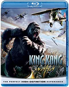 キング・コング 【ブルーレイ&DVDセット】 [Blu-ray]