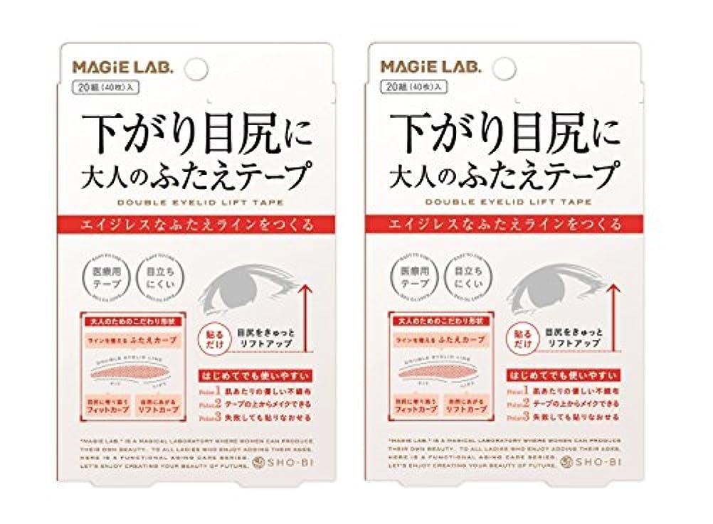 確かな宴会選出するSHO-BI マジラボ 大人のふたえテープ MG22105 20組(40枚)入×2個セット