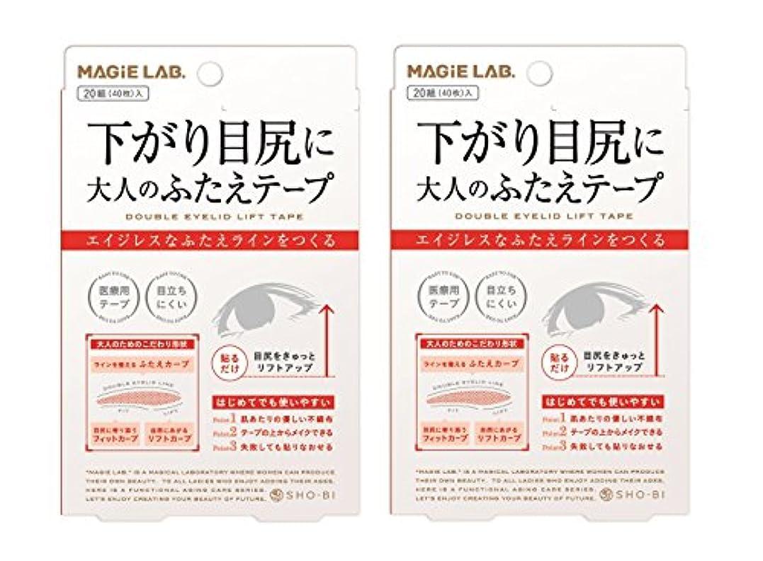 塩辛い乙女タワーSHO-BI マジラボ 大人のふたえテープ MG22105 20組(40枚)入×2個セット