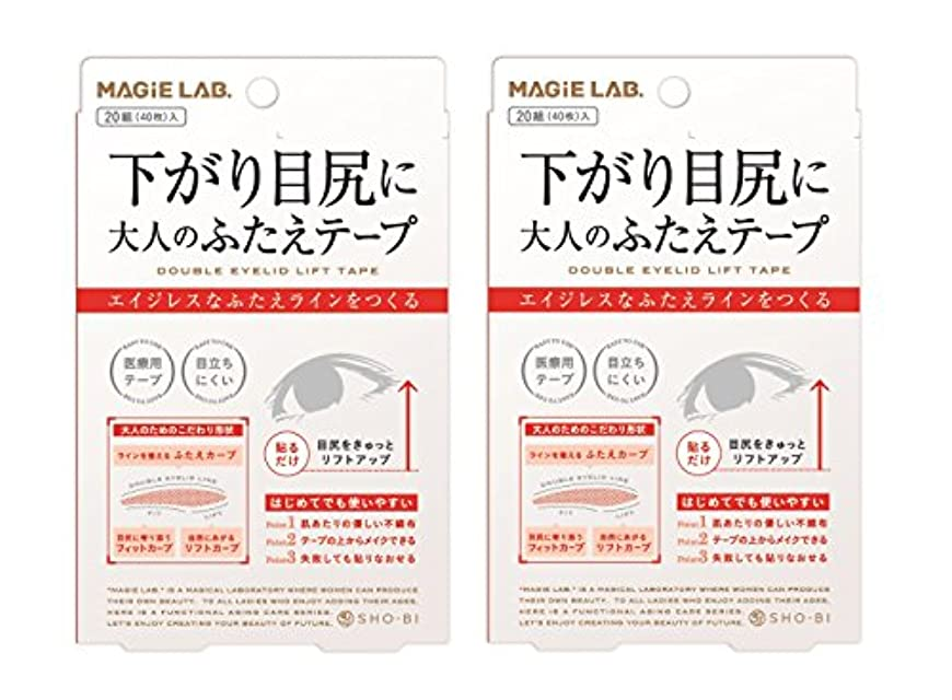 土器あからさま郵便番号SHO-BI マジラボ 大人のふたえテープ MG22105 20組(40枚)入×2個セット