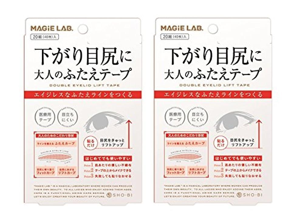 ちょうつがい抑制する推論SHO-BI マジラボ 大人のふたえテープ MG22105 20組(40枚)入×2個セット