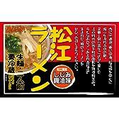 【6袋セット】松江ラーメン しじみ醤油味(生・1袋あたり2食・スープ付)