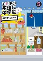 エビ中の永遠に中学生(5) [DVD]