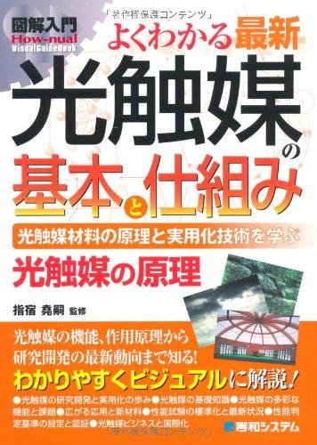 図解入門よくわかる最新光触媒の基本と仕組み (How‐nual Visual Guide Book)