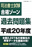 司法書士試験合格ゾーン過去問題集 平成20年度 (2008) (司法書士試験シリーズ)