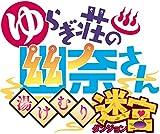 PS4用お色気満載RPG「ゆらぎ荘の幽奈さん 湯けむり迷宮」PV