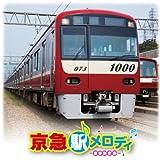 京急 駅メロディ-オリジナル- 画像