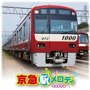 京急 駅メロディ-オリジナル-