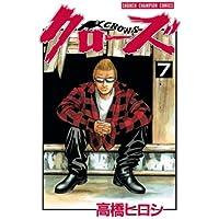 クローズ(7) (少年チャンピオン・コミックス)