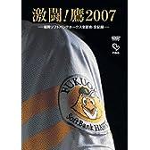 激闘!鷹2007 -福岡ソフトバンクホークス全試合・全記録-(2枚組) [DVD]