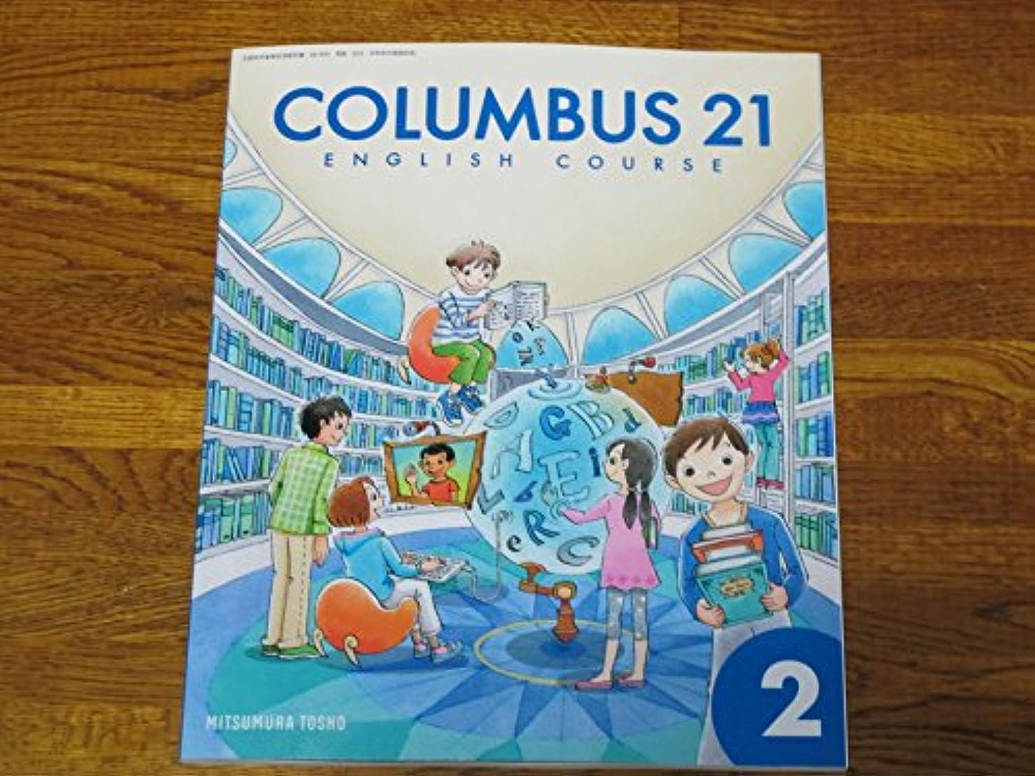 なぜゆりタオルドットシール付き Columbus 中学2年生英語教科書 (音声ペンが必要です。)