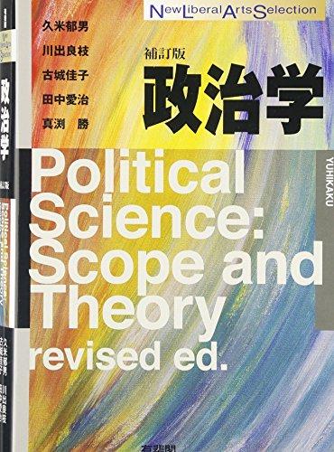政治学 補訂版 (New Liberal Arts Selection)の詳細を見る