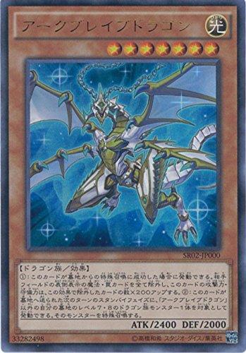 遊戯王カード SR02-JP000 アークブレイブドラゴン ウルトラレア 遊戯王アーク・ファイブ [-巨神竜復活-]