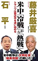 石平 (著), 藤井厳喜 (著)発売日: 2018/12/19新品: ¥ 994
