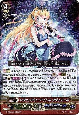 カードファイト!! ヴァンガードG/クランブースター第5弾/G-CB05/008 レジェンダリーアイドル リヴィエール RRR