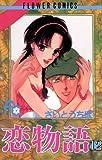 恋物語(12) (フラワーコミックス)