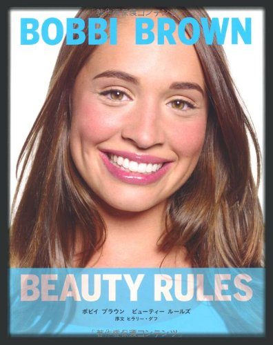 ボビイ ブラウン ビューティー ルールズ (理想のメイク、美しさの条件、生き方のレッスン)の詳細を見る