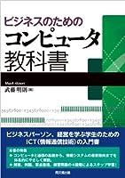 ビジネスのためのコンピュータ教科書