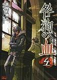 咎狗の血(4)<咎狗の血> (B's-LOG COMICS)