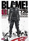 新装版 BLAME!(1) (アフタヌーンコミックス)