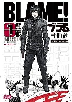 [弐瓶勉]の新装版 BLAME!(1) (アフタヌーンコミックス)