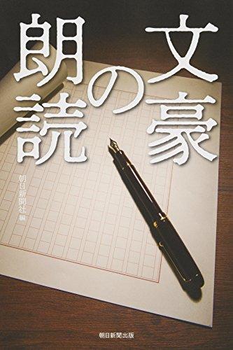 文豪の朗読 (朝日選書)