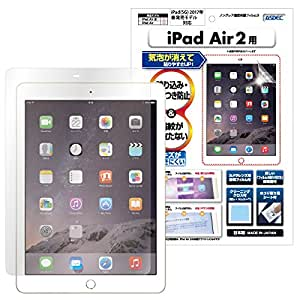アスデック apple iPad Air 2 フィルム (iPad 9.7 2017年 第5世代対応) [ノングレアフィルム3] タブレット・映り込み防止・防指紋 ・気泡消失・アンチグレア・日本製 NGB-IPA06 (マットフィルム)