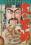 食の軍師(3) (ニチブンコミックス)