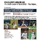 BBM大谷翔平&藤浪晋太郎ベースボールカードセット2016「Go Higher」BOX商品