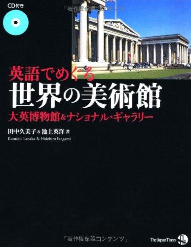 英語でめぐる世界の美術館 大英博物館&ナショナル・ギャラリーの詳細を見る