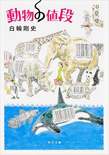 動物の値段<動物の値段> (角川文庫)
