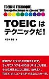 TOEICはテクニックだ!