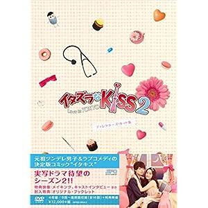イタズラなKiss2~Love in TOKYO ディレクターズ・カット版 DVD-BOX2(4枚組 本編DISC3枚+特典DISC1枚)