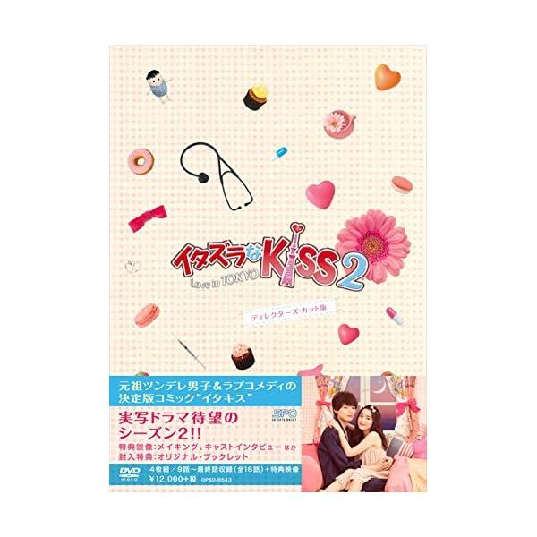 イタズラなKiss2~Love in TOKYO...の商品画像