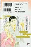松の葉文様~豊臣秀吉の側室京極竜子の生涯~ (プリンセスコミックス) 画像
