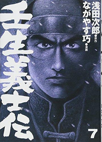 壬生義士伝 7 (画楽コミックス愛蔵版コミックス)
