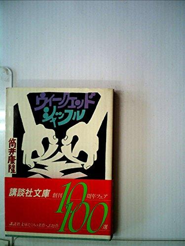 ウィークエンド・シャッフル (1978年) (講談社文庫)の詳細を見る