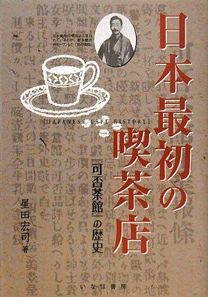 日本最初の喫茶店―『可否茶館』の歴史