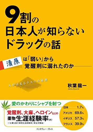 9割の日本人が知らないドラッグの話: 清原は「弱い」から覚醒・・・