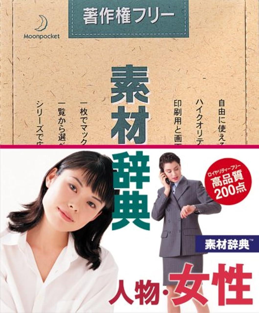 槍ドラマ辞任する素材辞典 Vol.31 人物?女性編