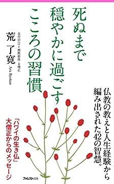 死ぬまで穏やかに過ごすこころの習慣 Forest2545新書の書影