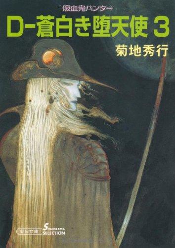 D-蒼白き堕天使―吸血鬼ハンター 9 (3) (朝日文庫―ソノラマセレクション (き18-13))の詳細を見る