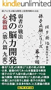 【孫子正解】シリーズ 10巻 表紙画像