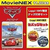 【Loppi・HMV限定】カーズ/クロスロード MovieNEX [ブルーレイ+DVD]「オリジナル缶バッジセット」付き