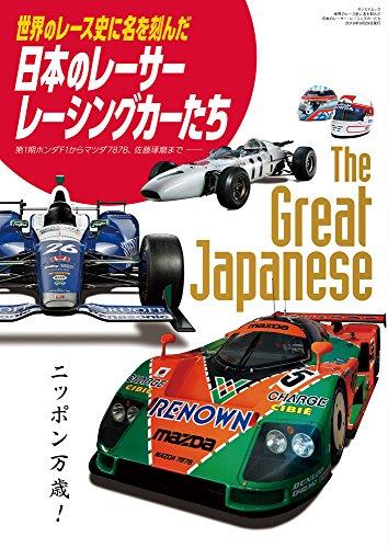 世界のレース史に名を刻んだ日本のレーサー・レーシングカーたち (サンエイムック)