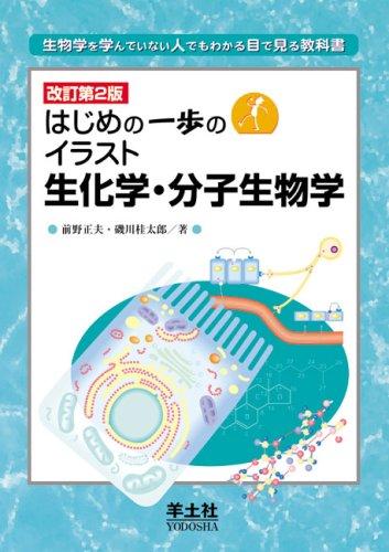 はじめの一歩のイラスト生化学・分子生物学―生物学を学んでいない人でもわかる目で見る教科書の詳細を見る