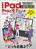 iPad超活用術 Proと9.7インチ[雑誌] flick!特別編集