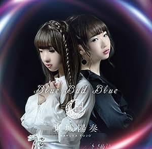 【メーカー特典あり】Blue Bud Blue(『捏造トラップ−NTR−』描き下ろしイラスト「水科 蛍」特製アクリルキーホルダー付)