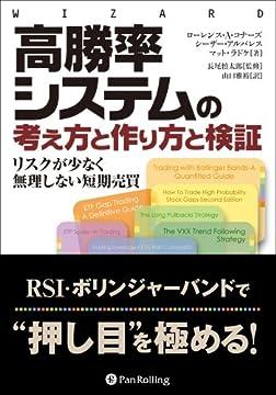 高勝率システムの考え方と作り方と検証 ウイザードブックの書影