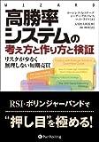 「高勝率システムの考え方と作り方と検証 ウイザードブック」販売ページヘ